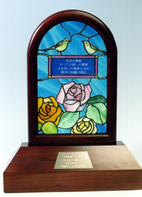 五井平和財団、市長への贈り物のサムネイル